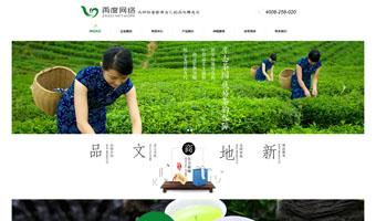 绿色茶叶企业网站
