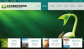 北京粮食科技研究所网站设计
