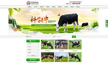 绿色风格农林牧渔行业网站(带手机端)